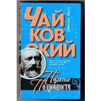 """Книга """"Чайковский"""""""