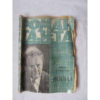 """Роман-газета,Иван Стаднюк """"Война"""",(22)1975"""