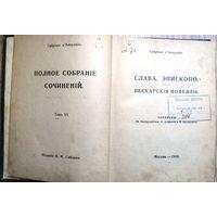 Даннуцио Габриэле. Собрание сочинений. Т. 6. 1910 г.