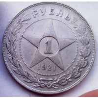 """РАСПРОДАЖА!!! - РСФСР 1 рубль 1921 год """"АГ"""" (серебро)"""