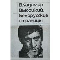 Владимир Высоцкий. Белорусские страницы (Выпуск 1)