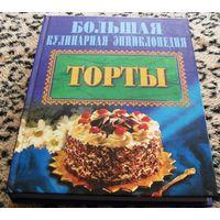ТОРТЫ. Большая кулинарная энциклопедия.