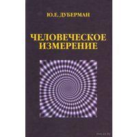 Человеческое измерение. Ю.Е. Дуберман