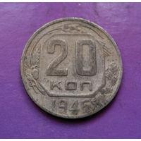 20 копеек 1946 года СССР #09