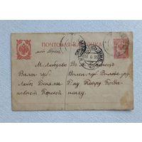 Молодечно Вилейка  Иудаика последнее предупреждение 1915