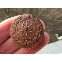 2 копейки 1763. С 1 рубля!