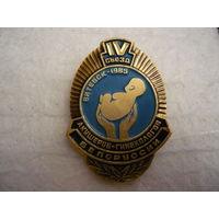 4 съезд акушеров-гинекологов Белоруссии,Витебск-85