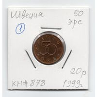 Швеция 50 эре 1999 года - 1