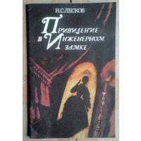 """Н.С.Лесков """"Привидение в Инженерном замке"""""""
