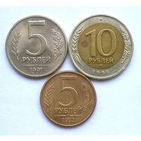 5+10 рублей 1991+5 рублей 1992 г.