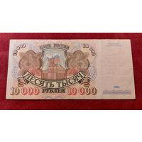 Боны - ДЕНЬГИ ++ СССР ++ 10000 рублей 1992г.