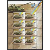 Украина Военная техника танк Оплот Бронетранспортер Дозор-Б Фрегат Гетман Сагайдачный 2016 год чистая полная серия в листах