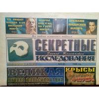 Аналитическая газета Секретные исследования. Номера 2-8 за 1998 год