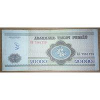 20000 рублей 1994 года, серия БН