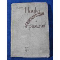 Атеистическая книга 1934 года