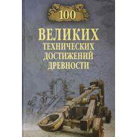 Бернацкий. 100 великих технических достижений древности