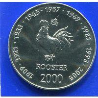 Сомали 10 шиллингов 2000 , Год Петуха , UNC
