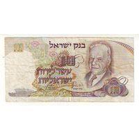 Израиль. 10 лир 1968 г.