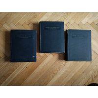 Энциклопедический словарь (комплект из 3 книг). 1953г.