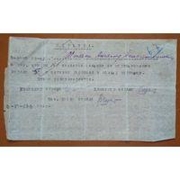 Справка командования партизанского отряда о работе связным. 1943 г.