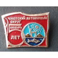 Чукотский автономный округ, Анадырь, 50 лет