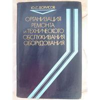 Организация ремонта и технического обслуживания оборудования, Ю.С.Борисов 1978