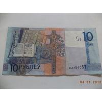 10 рублей 2009 год сери ХХ154357
