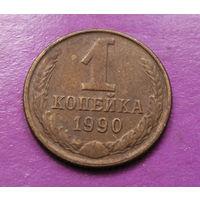 1 копейка 1990 года СССР #10