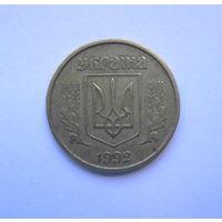 25 копеек Украина 1992г.