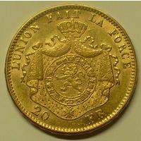 20 франков 1875 г Бельгия