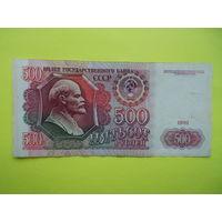 500 руб. 1991 г.