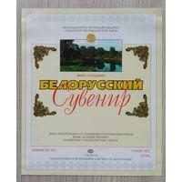 Этикетка 0346 РБ 1996-2002 г.