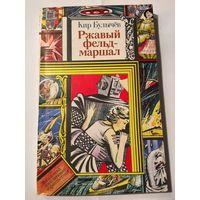 Книга Кир Булычев Ржавый фельдмаршал 252 стр 1991г Библиотека приключений и фантастики