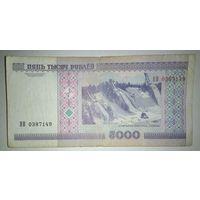 5000 рублей 2000 года, серия ВВ