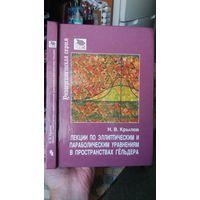 Лекции по эллиптическим и параболическим уравнениям в пространствах Гёльдера