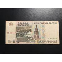 10000 рублей Россия 1995 год