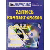 Запись компакт-дисков: Экспресс-курс