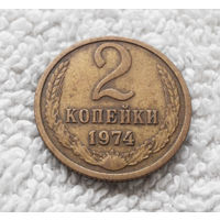 2 копейки 1974 СССР #06