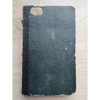 1836. RIENZI, THE LAST OF THE TRIBUNES.