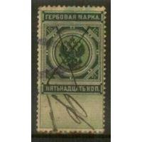 Россия Гербовая 15 коп 1887-1890 гг