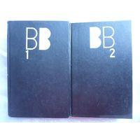 Владимир Высоцкий. Сочинения в 2 томах (комплект из 2 книг). Цена указана за 1 книгу!