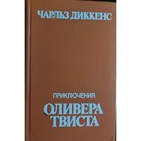 ПРИКЛЮЧЕНИЯ ОЛИВЕРА ТВИСТА.  Ч.ДИККЕНС