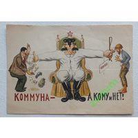 Германская листовка 2 Мировая война