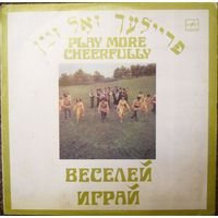 LP Ансамбль еврейской народной песни Фейерлех - Веселей играй (1983)