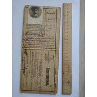 Служебное удостоверение Московско-Белорусско-Балтийская ж.д. 1922 год.