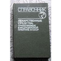 Справочник. Лекарственные средства, применяемые в медицинской практике в СССР.