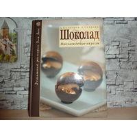 Домашний ресторан для всех.Шоколад - наслаждение вкусом.