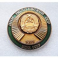 ВДНХ СССР 1977 год. Дни Молдавской ССР #0515-OP12