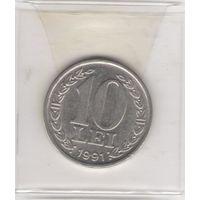 10 лей 1991. Возможен обмен