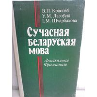 Сучасная беларуская мова